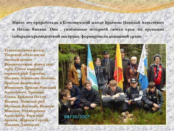 Много лет проработали в Есеновичской школе Брагины Николай Алексеевич и Нелли Яновна. Они ,