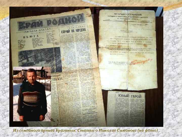 Из семейного архива Брагиных. Статьи о Николае Симонове (на фото).