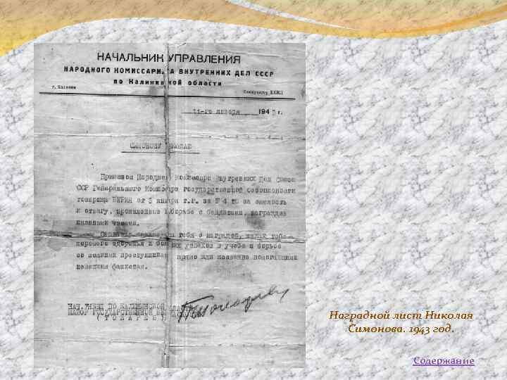 Наградной лист Николая Симонова. 1943 год. Содержание