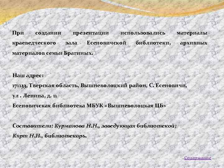 При создании краеведческого презентации зала использовались Есеновичской библиотеки, материалы архивных материалов семьи Брагиных. Наш