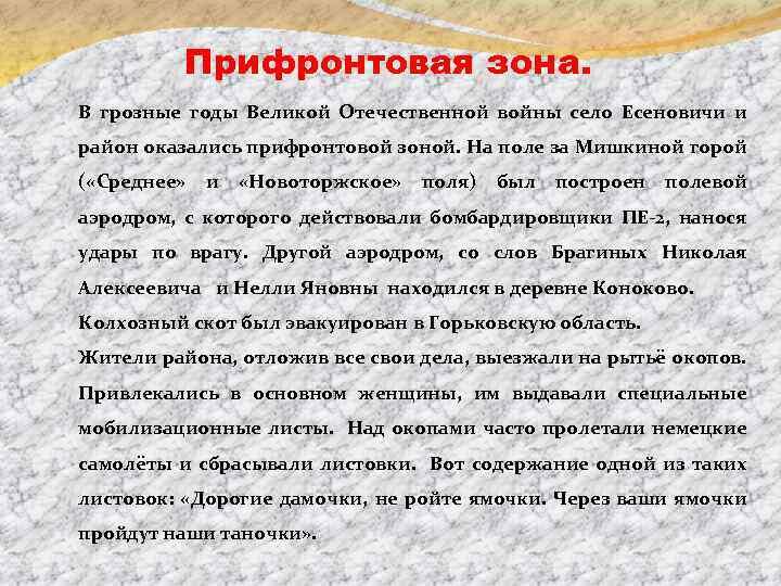 Прифронтовая зона. В грозные годы Великой Отечественной войны село Есеновичи и район оказались прифронтовой
