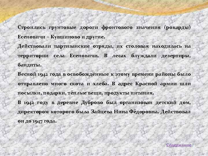 Строились грунтовые дороги фронтового значения (рокарды) Есеновичи – Кувшиново и другие. Действовали партизанские отряды,