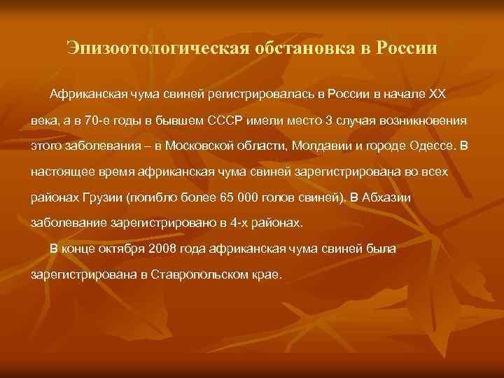 Эпизоотологическая обстановка в России Африканская чума свиней регистрировалась в России в начале XX века,