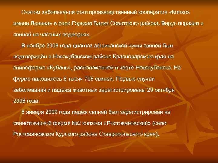 Очагом заболевания стал производственный кооператив «Колхоз имени Ленина» в селе Горькая Балка Советского района.