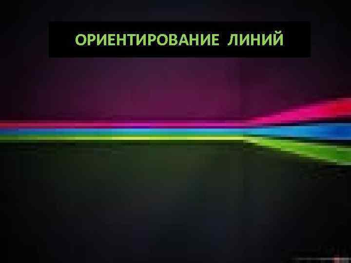 ОРИЕНТИРОВАНИЕ ЛИНИЙ