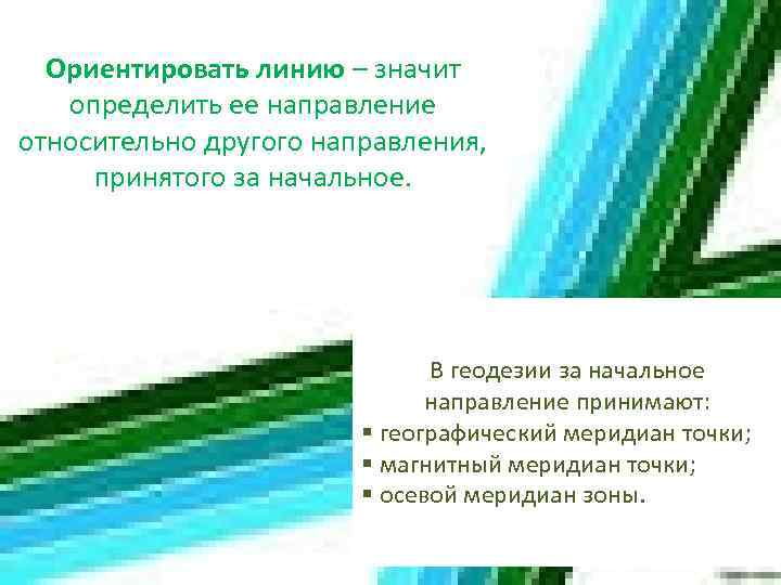 Ориентировать линию – значит определить ее направление относительно другого направления, принятого за начальное. В