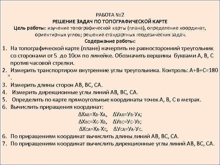 РАБОТА № 2 РЕШЕНИЕ ЗАДАЧ ПО ТОПОГРАФИЧЕСКОЙ КАРТЕ Цель работы: изучение топографической карты (плана),