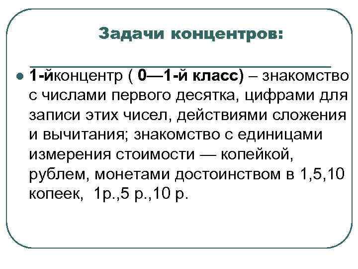 Задачи концентров: концентров l 1 -йконцентр ( 0— 1 -й класс) – знакомство с