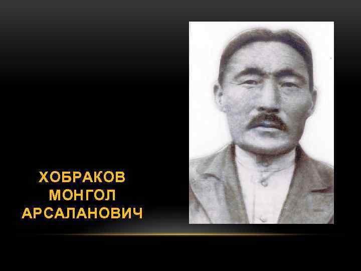 ХОБРАКОВ МОНГОЛ АРСАЛАНОВИЧ