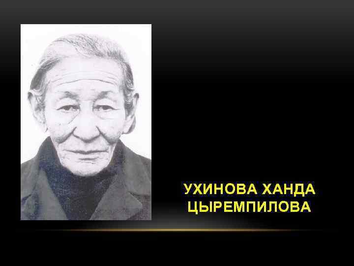 УХИНОВА ХАНДА ЦЫРЕМПИЛОВА