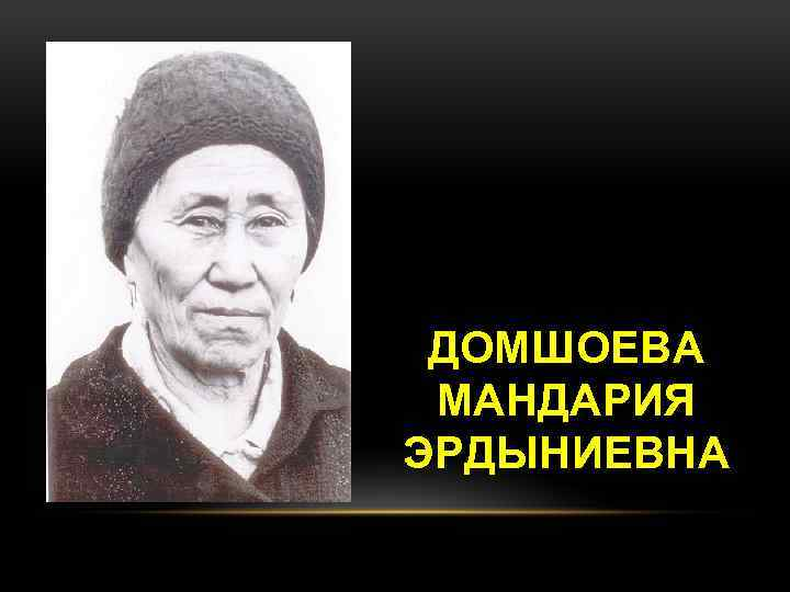 ДОМШОЕВА МАНДАРИЯ ЭРДЫНИЕВНА