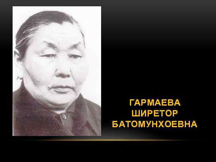 ГАРМАЕВА ШИРЕТОР БАТОМУНХОЕВНА