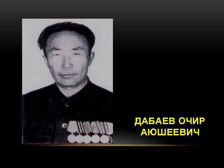 ДАБАЕВ ОЧИР АЮШЕЕВИЧ