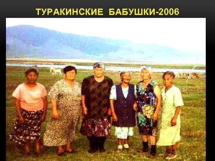 ТУРАКИНСКИЕ БАБУШКИ-2006