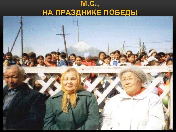 М. С. , НА ПРАЗДНИКЕ ПОБЕДЫ