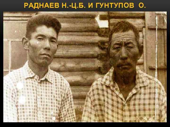 РАДНАЕВ Н. -Ц. Б. И ГУНТУПОВ О.