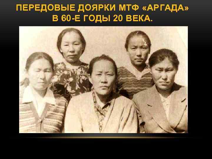 ПЕРЕДОВЫЕ ДОЯРКИ МТФ «АРГАДА» В 60 -Е ГОДЫ 20 ВЕКА.