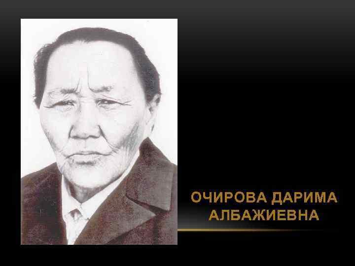 ОЧИРОВА ДАРИМА АЛБАЖИЕВНА