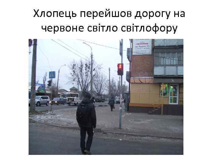 Хлопець перейшов дорогу на червоне світлофору