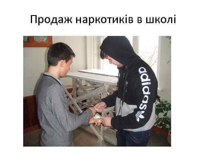 Продаж наркотиків в школі