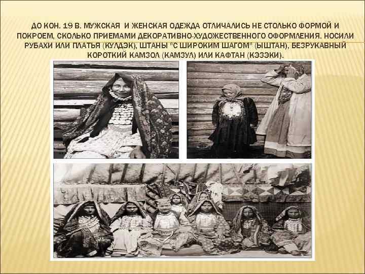 ДО КОН. 19 В. МУЖСКАЯ И ЖЕНСКАЯ ОДЕЖДА ОТЛИЧАЛИСЬ НЕ СТОЛЬКО ФОРМОЙ И ПОКРОЕМ,
