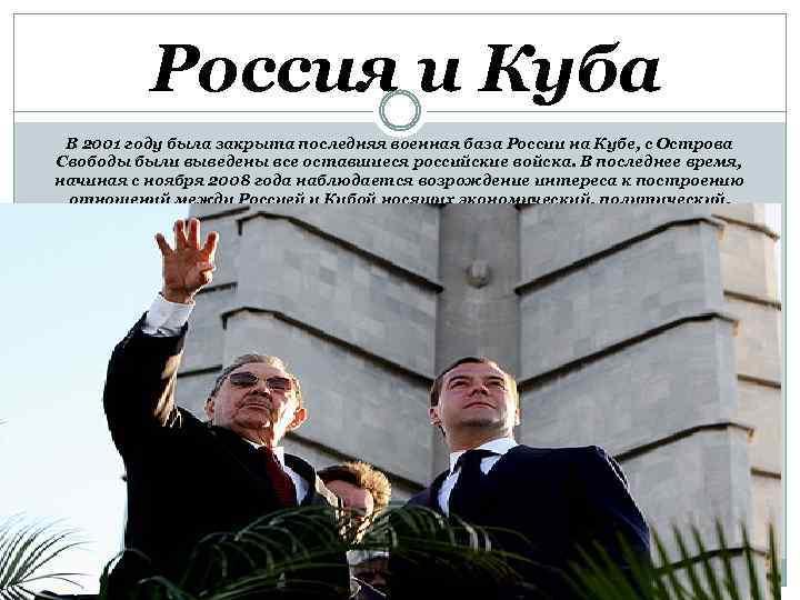 Россия и Куба В 2001 году была закрыта последняя военная база России на Кубе,
