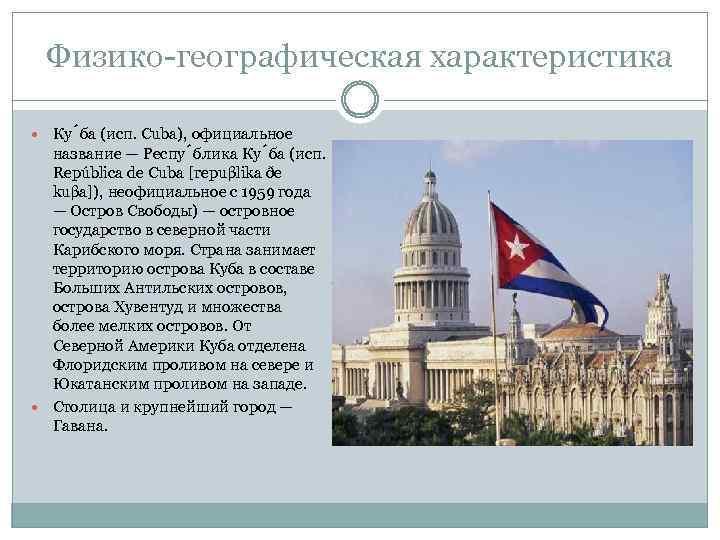 Физико-географическая характеристика Ку ба (исп. Cuba), официальное название — Респу блика Ку ба (исп.