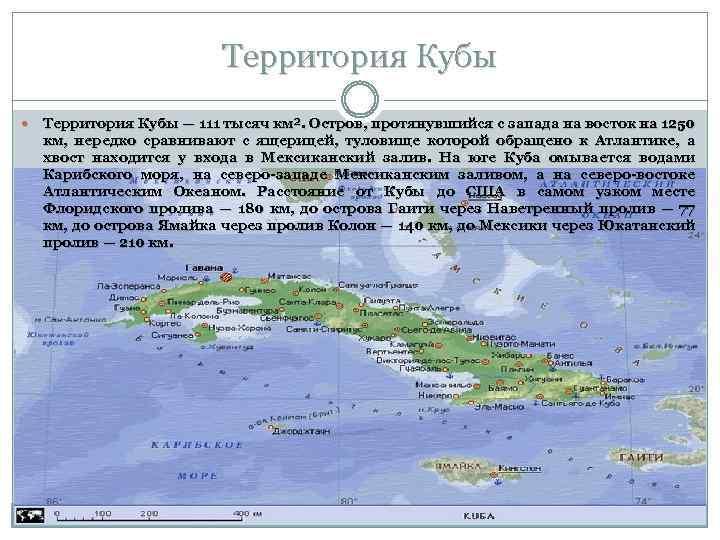 Территория Кубы — 111 тысяч км². Остров, протянувшийся с запада на восток на 1250
