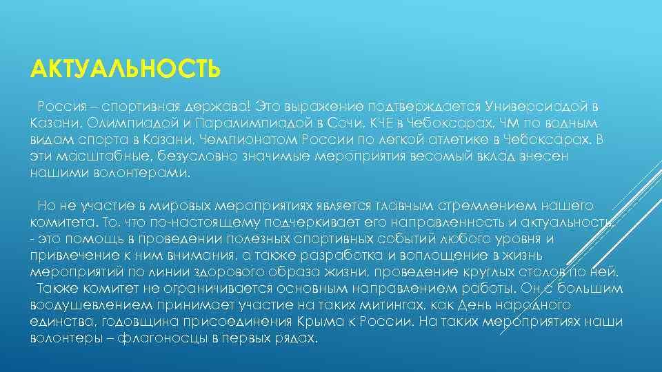 АКТУАЛЬНОСТЬ Россия – спортивная держава! Это выражение подтверждается Универсиадой в Казани, Олимпиадой и Паралимпиадой