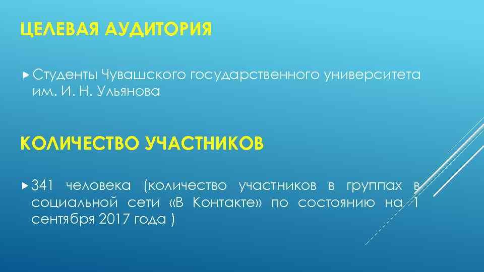 ЦЕЛЕВАЯ АУДИТОРИЯ Студенты Чувашского государственного университета им. И. Н. Ульянова КОЛИЧЕСТВО УЧАСТНИКОВ 341 человека