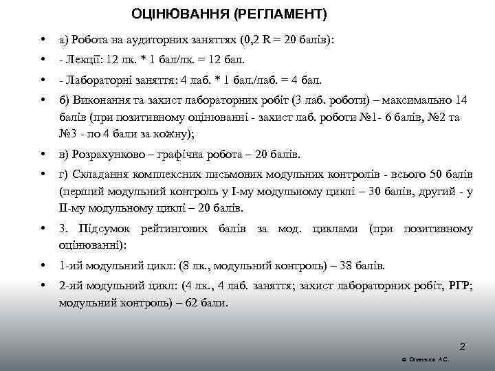 ОЦІНЮВАННЯ (РЕГЛАМЕНТ) • а) Робота на аудиторних заняттях (0, 2 R = 20 балів):