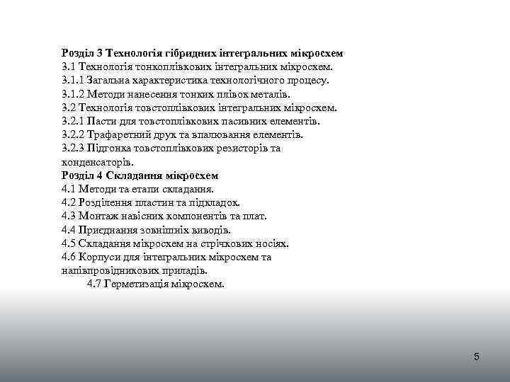 Розділ 3 Технологiя гiбридних iнтегральних мiкросхем 3. 1 Технологiя тонкоплiвкових iнтегральних мiкросхем. 3. 1.
