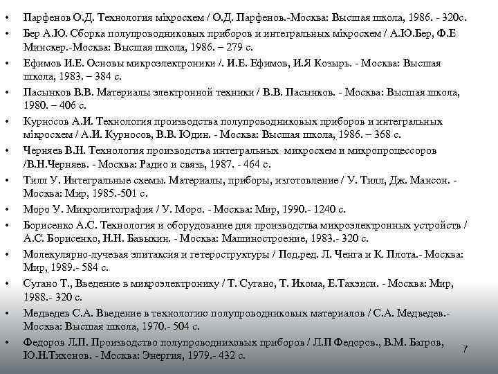 • • • • Парфенов О. Д. Технология мікросхем / О. Д. Парфенов.