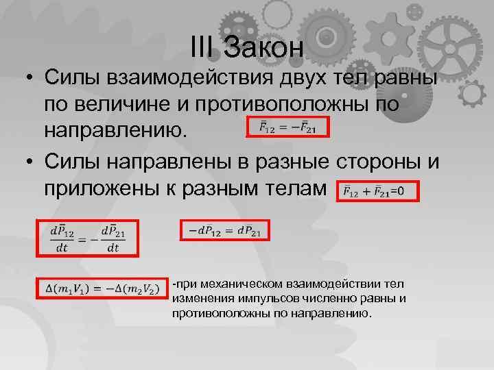 III Закон • Силы взаимодействия двух тел равны по величине и противоположны по направлению.