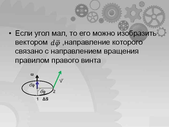 • Если угол мал, то его можно изобразить вектором , направление которого связано