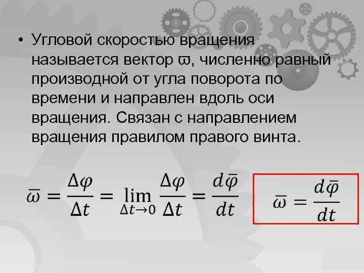 • Угловой скоростью вращения называется вектор ϖ, численно равный производной от угла поворота