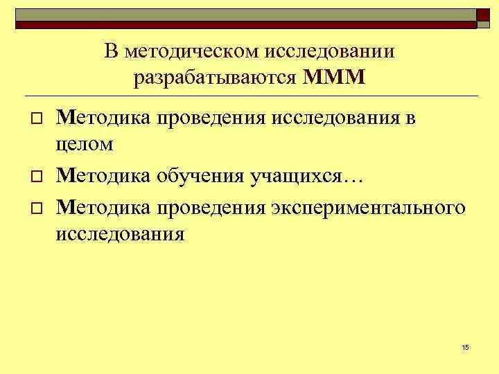 В методическом исследовании разрабатываются МММ o o o Методика проведения исследования в целом Методика