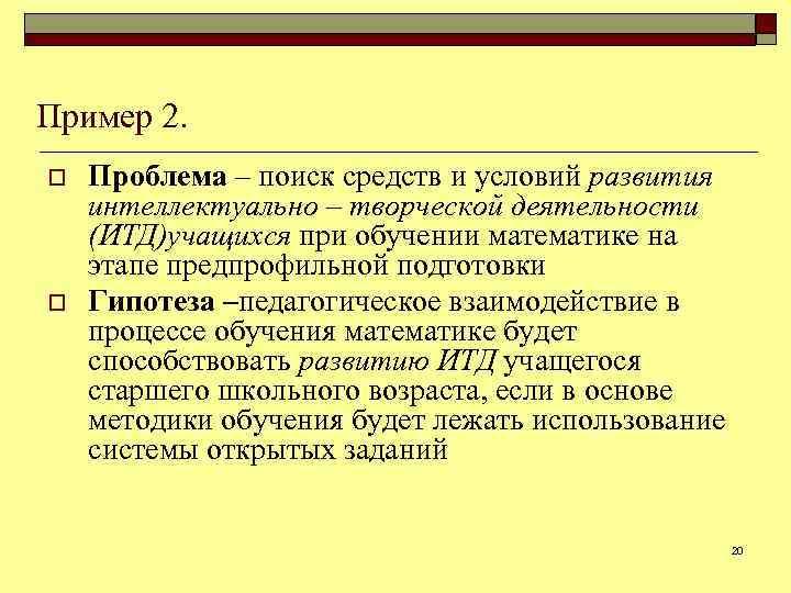 Пример 2. o o Проблема ‒ поиск средств и условий развития интеллектуально ‒ творческой