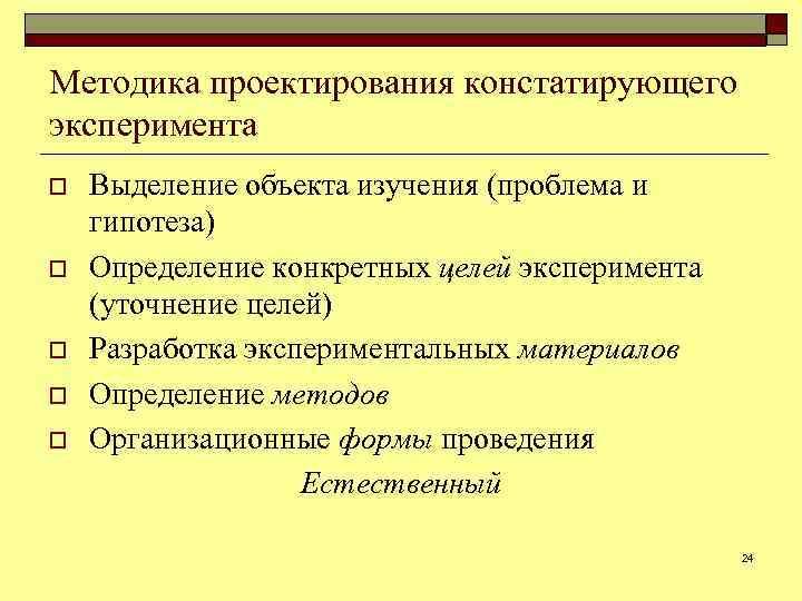 Методика проектирования констатирующего эксперимента o o o Выделение объекта изучения (проблема и гипотеза) Определение