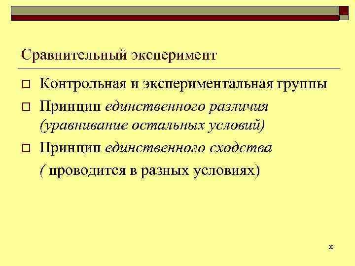 Сравнительный эксперимент o o o Контрольная и экспериментальная группы Принцип единственного различия (уравнивание остальных