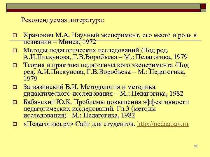 Рекомендуемая литература: o o o Храмович М. А. Научный эксперимент, его место и роль