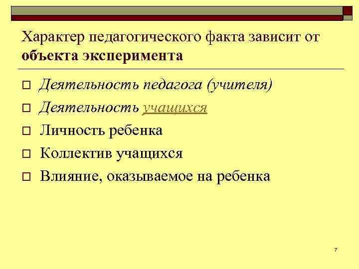Характер педагогического факта зависит от объекта эксперимента o o o Деятельность педагога (учителя) Деятельность