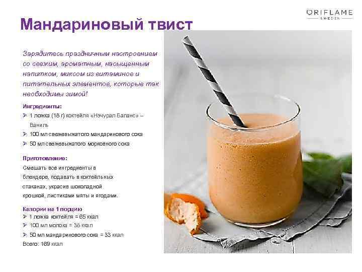 Мандариновый твист Зарядитесь праздничным настроением со свежим, ароматным, насыщенным напитком, миксом из витаминов и