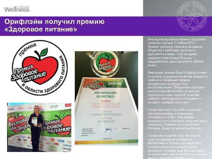 Орифлэйм получил премию «Здоровое питание» Ежегодное вручение премии «Здоровое питание» прошло 7 ноября 2015