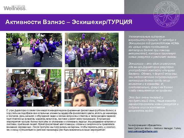 Активности Вэлнэс – Эскишехир/ТУРЦИЯ Увлекательные лидерские мероприятия прошли 17 октября в Эскишехире под руководством