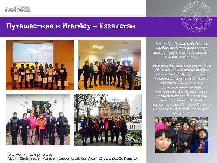 Путешествие в Игелёсу – Казахстан В октябре другой победитель глобального конкурса рынков Вэлнэс –