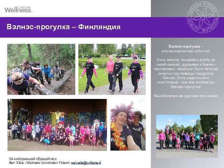 Вэлнэс-прогулка – Финляндия Вэлнэс-прогулка – это великолепное событие! Быть вместе, танцевать зумбу со своей