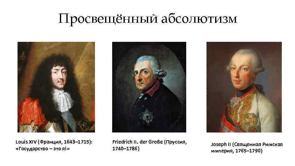 Просвещённый абсолютизм Louis XIV (Франция, 1643– 1715): «Государство – это я!» Friedrich II. der