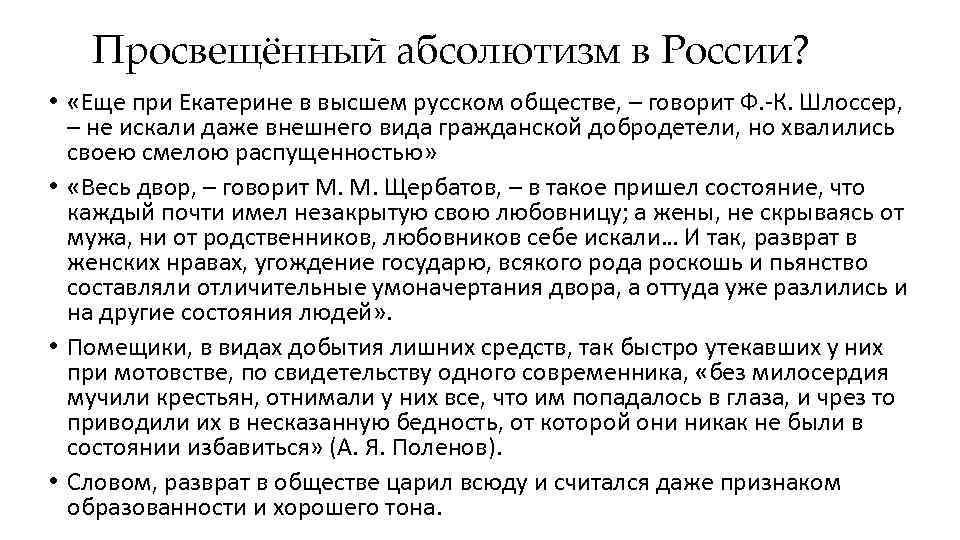 Просвещённый абсолютизм в России? • «Еще при Екатерине в высшем русском обществе, – говорит