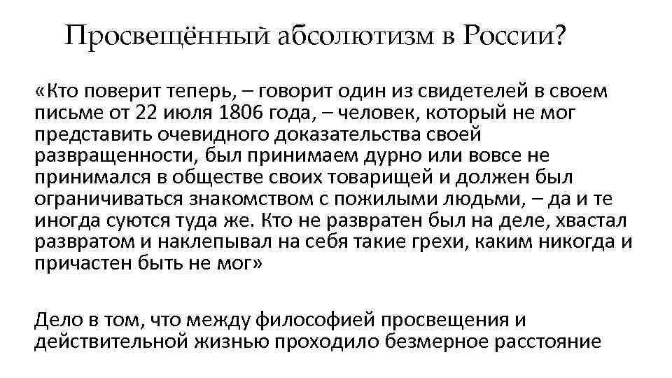 Просвещённый абсолютизм в России? «Кто поверит теперь, – говорит один из свидетелей в своем